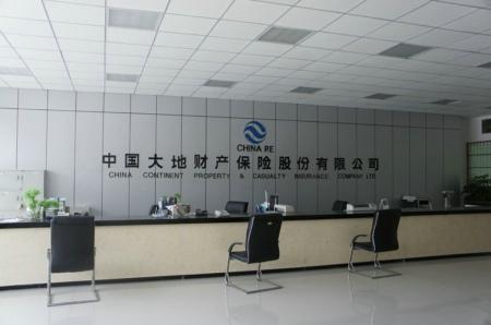 大地保险公司电话_中国大地保险开县支公司企业形象开县人才网